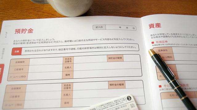 終活のすすめ - エンディングノートの書き方や準備しておくことって?