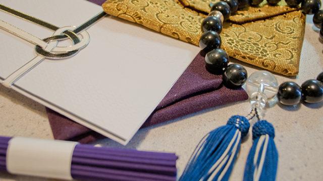 葬儀費用の目安とは?葬儀費用を安くするための知識と準備のための3つの方法