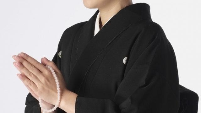 【葬儀のマナー】特に迷いやすい服装・化粧・装飾品について解説