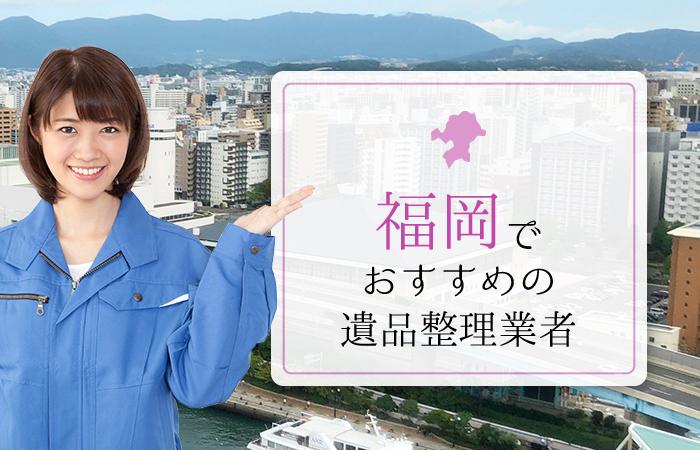 福岡で遺品整理を行うには?おすすめの遺品整理業者を紹介します