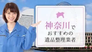 神奈川県でおすすめ遺品整理業者10選|終活をお考えの方必見