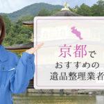 京都で遺品整理をお考えの方に!おすすめの遺品整理業者10選