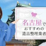 名古屋の遺品整理おすすめ業者の紹介!申し込みを行う時の注意点も!