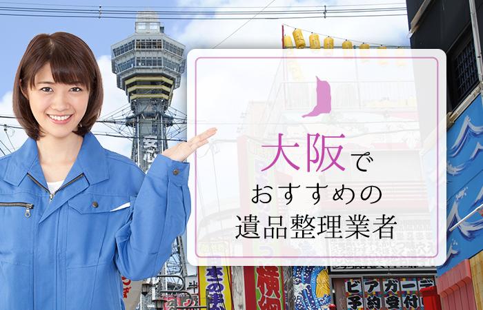 最新!大阪の遺品整理業者30社の中からおすすめを厳選して紹介!