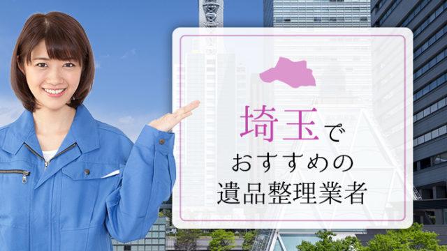 埼玉県で遺品整理をお考えの方に!おすすめ遺品整理業者10選