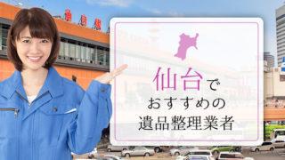 仙台でおすすめの遺品整理業者を紹介します|遺品整理を行う時にはどうすればいいのか