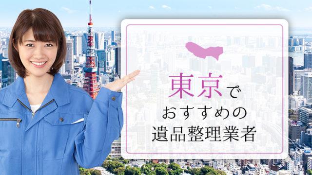 最新!東京でおすすめの遺品整理業者と選ぶポイントを紹介