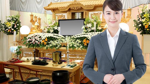どんな葬儀社がおすすめなのか伝授します!自分にあう葬儀社と契約しましょう!